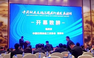 2017年中國刷類及清潔用具行業發展論壇暨年會精彩回顧