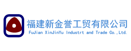 Fujian XinJinYu Industry and Trade Co.,Ltd.