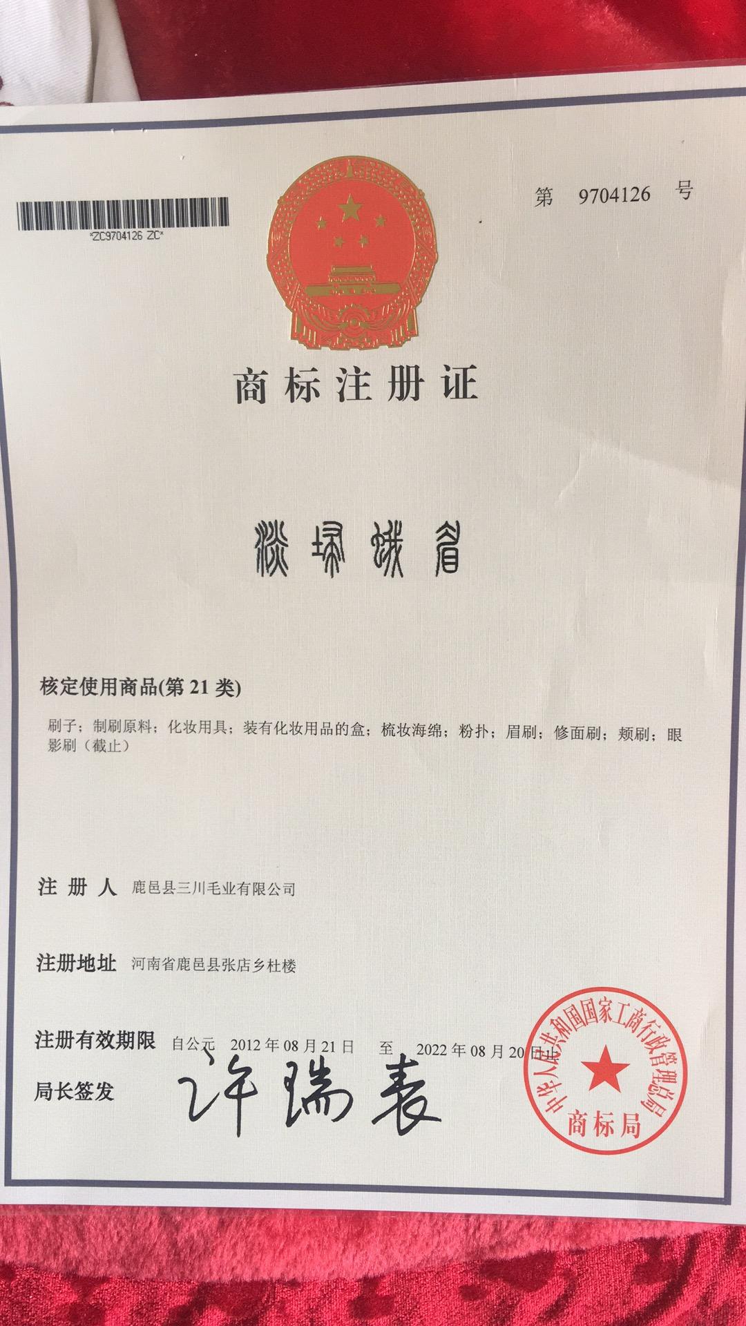 鹿邑县三川毛业有限公司