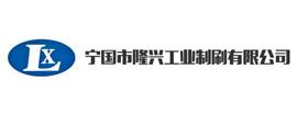 宁国市隆兴工业制刷有限公司